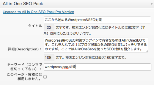 wordpress-seo-setting