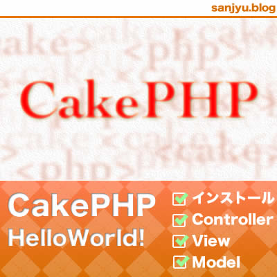 cakephp-first-step