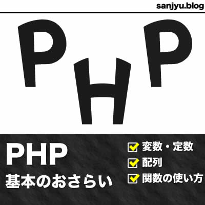 php-first-step