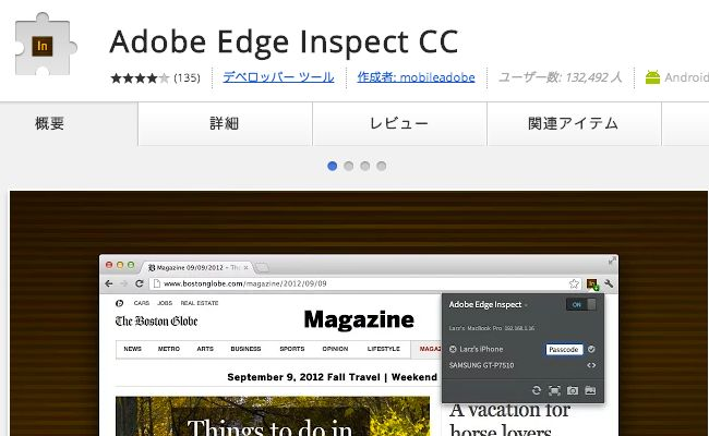 Adobe_Edge_Inspect_CC