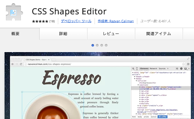 CSS_Shapes_Editor