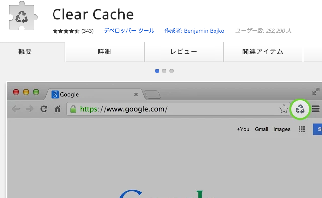 Clear_Cache