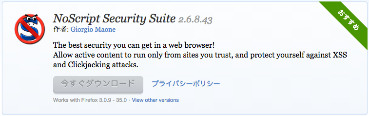NoScript_Security_Suite