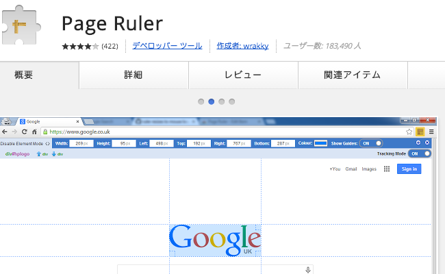 Page_Ruler
