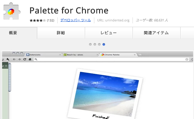 Palette_for_Chrome