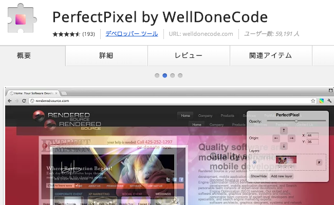 PerfectPixel_by_WellDoneCode