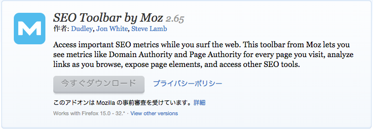 SEO_Toolbar_by_Moz