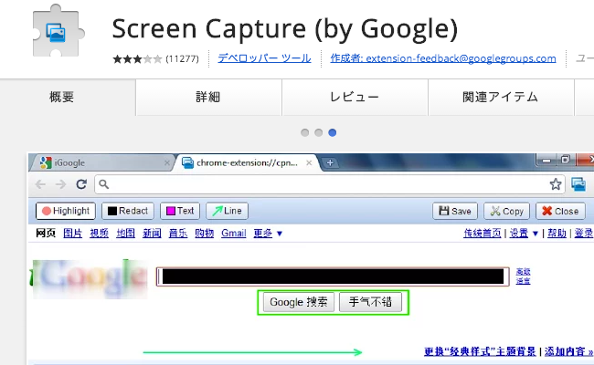 Screen_Capture__by_Google
