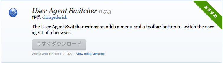 User_Agent_Switcher