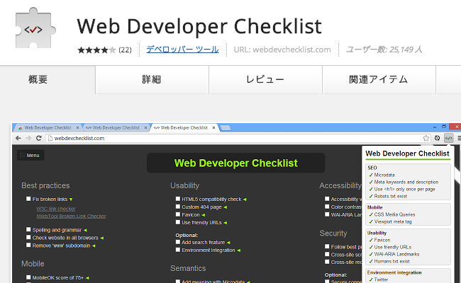Web_Developer_Checklist