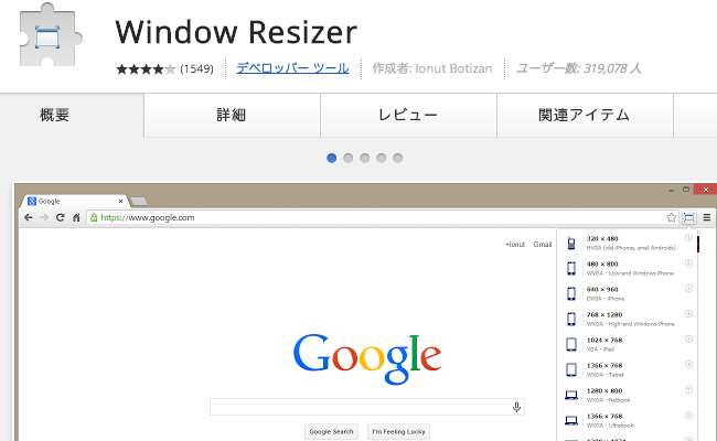 Window_Resizer