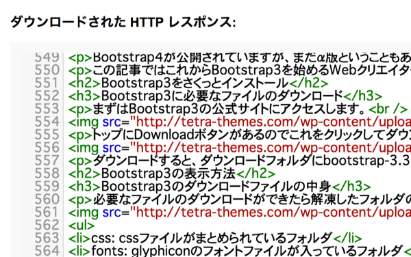 GoogleでFetch as Googleしてみる-02