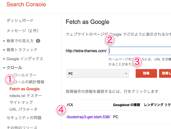 GoogleでFetch as Googleしてみる-01